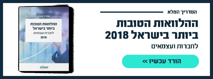 ההלוואות הטובות ביותר בישראל לשנת 2018