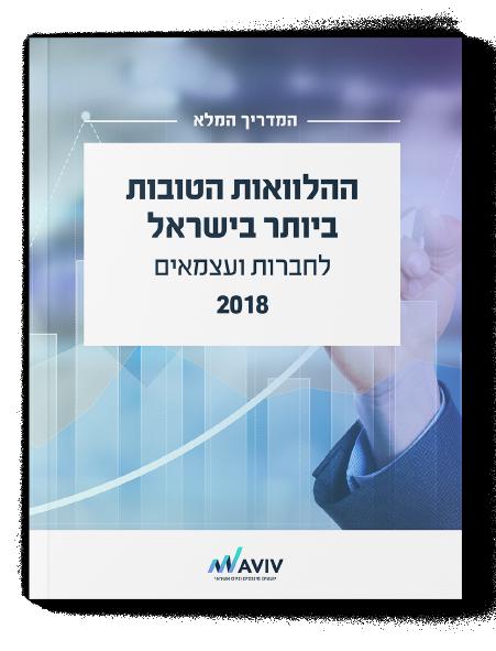 ההלוואות הטובות בישראל 2018
