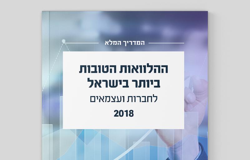 מדריך ההלוואת הטובות בישראל 2018