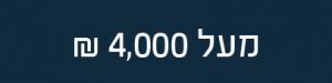 מעל 4000